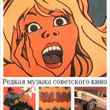 The Rare Soviet Cinema Music