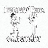 Григовор и Гена (ep. 180)