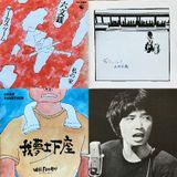 Japanese Folk '60s '70s   /  Not for Sale