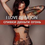 I LOVE DJ BATON - CREAM MONEY FIRE