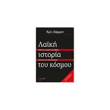 """Απο το βιβλιο του Κρις Χαρμαν """" Η Λαϊκή Ιστορία του Κόσμου"""" εκδ. Τόπος"""