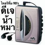 Thai Rhythm 90's DJ.Na-Mahr by DJ.Underdog