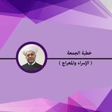خطبة الجمعة ( الإسراء والمعراج ) للشيخ اسامة حداد في جامع عين المريسة