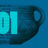 """Razgovor o knjizi """"Na granicama Balkana"""", 15.11.2018."""