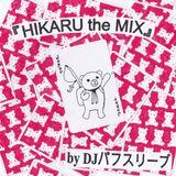 宇多田ヒカル ノンストップMIX 『HIKARU the MIX』 By DJ パフスリーブ