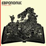 Evropolis Ep. 07 by Stefka & Bela