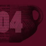 """04 Tribina: """"Etnoarheologija – problem etnografskih analogija u arheologiji"""", 25.2.2008."""