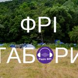 Спецвипуск про ФРІ табори