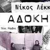 Συσσίτιο 199, εκπομπή 19/02/19: Νίκος Λέκκας