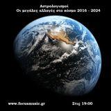 Αναλυτικές προβλέψεις εβδομάδας. Το μέλλον της Ελλάδας και του Κόσμου, κρίσεις και επαναστάσεις
