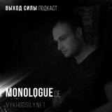 Vykhod Sily Podcast - Monologue Guest Mix