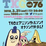 TKG Vol.076 再現MIX