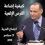 كيفية إضاعة الفرص الإلهية - د. ماهر صموئيل