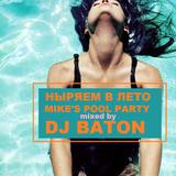 I LOVE DJ BATON - НЫРЯЕМ В ЛЕТО MIKES POOL PARTY