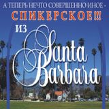 Спикерское Дункан и Синди 14-03-2015