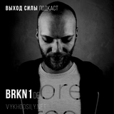 Vykhod Sily Podcast - BRKN1 Guest Mix