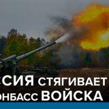 Россия стягивает на Донбасс войска