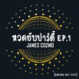 James Cozmo - หวดยับปาร์ตี้ EP.1 [EDM MIX SET 2017]