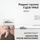 Ридинг-группа S02E17: Джозеф Кошут, «Искусство после философии»
