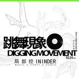 [跳舞現象 x Digging Movement: 局部控] Andy K's mixtape