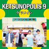 KETSUNOPOLIS 9 Nonstop Mix Show!! / ケツメイシ