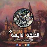 سجين زيندا بالمصري | الحلقة الرابعة