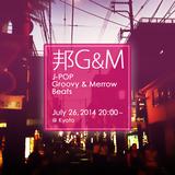 邦G&M (July 26,2014)