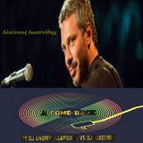 COME BACK MIX ALKINOOS IOANNIDIS - DJ ANDREW AGAPOULIS FEAT DJ MIKIO1988 VOL11