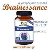 Brainessance 220 - Prescription