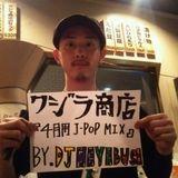 クジラ商店 4月用J-POP MIX
