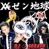 レペゼン地球  BEST @SECOND mixed by DJ  SORATO