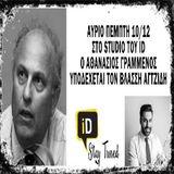 O Βλάσης Αγτζίδης στο @iD Radio | Συντονίζει ο Αθανάσιος Γραμμένος