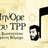 Το ΜηνΌρε του TPP της 17ης Απριλίου 2019
