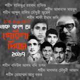 Ek Cup Cha August 27 2017 Guerrilla Dibosh interview with Saif Imam Jami