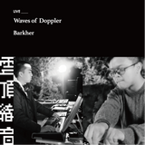 Sound Upon Clouds vol. 03 - Barkher 1/2 B2B Waves of Doppler 1/1