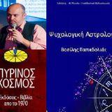 """Παρουσίαση βιβλίου """"Ψυχολογική Αστρολογία"""" - Βιβλιοπωλείο Πύρινος Κόσμος 13 Ιανουαρίου 2017"""
