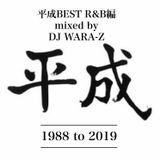 平成BEST R&B編  mixed by DJ WARA-Z