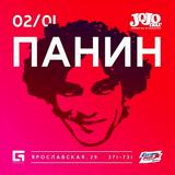 dj Andrey Panin - JoJo bar 2018