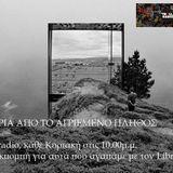 ΜΑΚΡΙΑ ΑΠΟ ΤΟ ΑΓΡΙΕΜΕΝΟ ΠΛΗΘΟΣ ΕΚΠΟΜΠΗ 06/3/2016