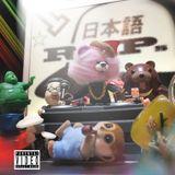 JRAP DJ MIX 2017/日本語ラップ by 3foot 〜フリースタイルダンジョンとオールドスクールRespect〜