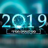אוסף דאנס דתי 2019 Bit Djs