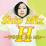 Ship Mix H   ~ 宇多田ヒカルMIX ~