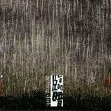 2004/11/21-聲音紡織機 - 雷光夏 - 專訪林生祥、鍾永豐,談《臨暗》專輯 - 台北愛樂
