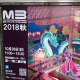 M3-2018 Autumn BPM150 DJ Mix