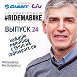 Вело-Радио-Шоу - Ride Ma Bike. 24-й выпуск. 04.03.2016