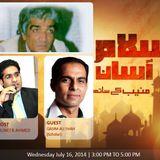 Islam Asaan Muneeb Kay Sath guest Qasim Ali Shah