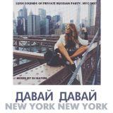 I LOVE DJ BATON - ДАВАЙ ДАВАЙ NEW YORK NEW YORK