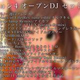 オタクション04 OPDJ by gekko