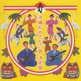 Otras Yerbass 11 - Okinawa / La Musica del Pueblo Ryukyu / 沖縄琉球音楽