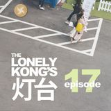 The Lonely Kong's 灯台. N17